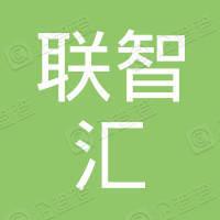 联智汇投资管理(北京)有限公司