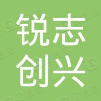 北京锐志创兴科技有限责任公司