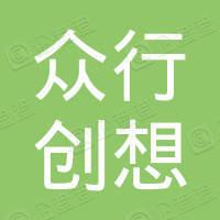 众行创想(北京)科技有限公司