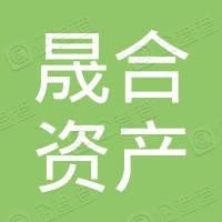 晟合(北京)资产管理有限公司