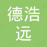 润德浩远环保科技(北京)有限公司