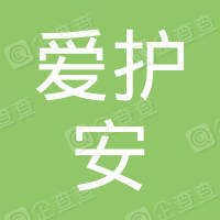 爱护安(北京)科技服务有限公司