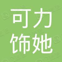 太仓可力饰她服装有限公司北京办事处