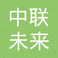 中联未来(北京)科技有限公司