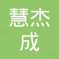 武汉慧杰成维修服务有限公司