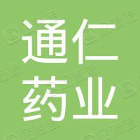 广东通仁药业有限公司