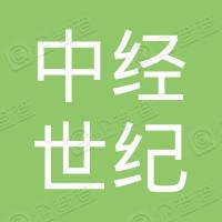 北京中经世纪科技园管理股份有限公司
