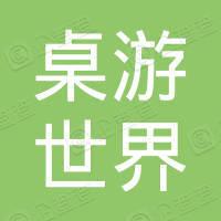 北京桌游世界网络科技有限公司