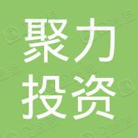 台州聚力投资合伙企业(普通合伙)