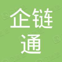 企链通(深圳)信息技术有限公司