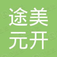 廣西途美元開企業管理服務有限公司杭州分公司