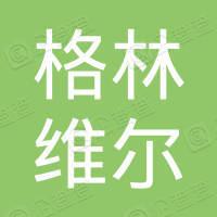 郑州格林维尔分析仪表科技有限公司