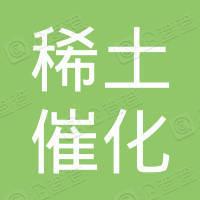 稀土催化创新研究院(东营)有限公司