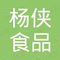 蒙城县新民街杨侠食品店