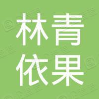 浙江林青依果文化旅游有限公司