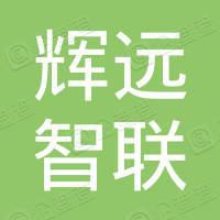 山西辉远智联科技有限公司