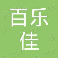 望奎县火箭镇百乐佳食杂店