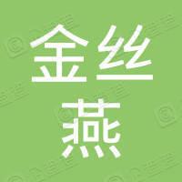 海南金丝燕生态园有限公司