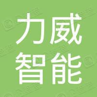 江苏力威智能办公家具有限公司