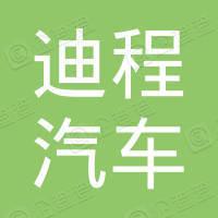 淮北迪程汽车销售服务有限公司