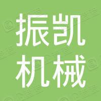 沧州振凯机械制造有限公司