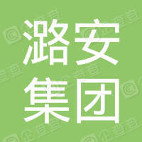 山西潞安集团左权佳瑞煤业有限公司