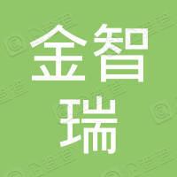 山东金智瑞新材料发展有限公司