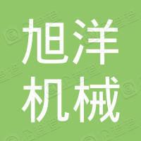 山东旭洋机械集团股份有限公司