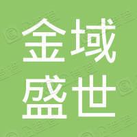深圳市金域盛世微信支付有限公司