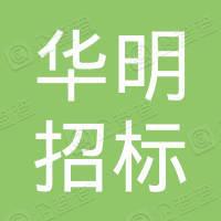 莆田华明招标有限公司
