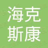 海克斯康测量技术(青岛)有限公司上海分公司
