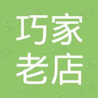 巧家县老店镇老店集体经济管理有限公司