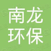 龙南南龙环保科技有限公司