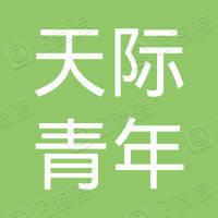 北京天际青年投资管理中心(有限合伙)