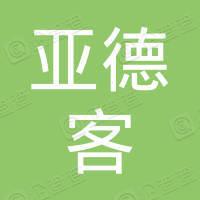 广州亚德客自动化科技有限公司