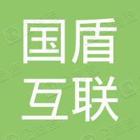 国盾互联(北京)信息技术有限公司