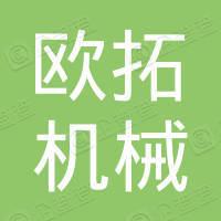 天津欧拓机械制造有限公司