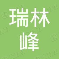 武汉瑞林峰机器有限公司