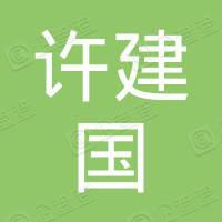 安徽许建国设计服务有限公司