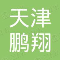 天津市鹏翔液压机械有限公司