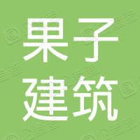 云南果子建筑劳务分包有限公司