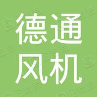 浙江德通风机有限公司