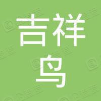 安徽吉祥鸟传媒集团有限公司