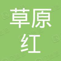 青海草原红枸杞有限公司