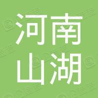 河南省山湖新能源开发有限公司