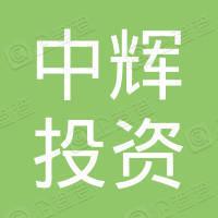 江西中辉投资集团有限公司