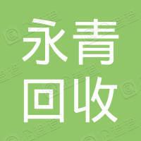 沅江市永青再生资源回收有限公司