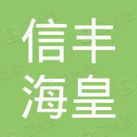 信丰县海皇房地产经纪有限公司