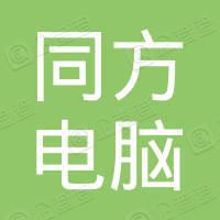 贵州同方电脑有限公司