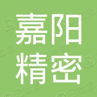 天津嘉阳精密模具有限公司